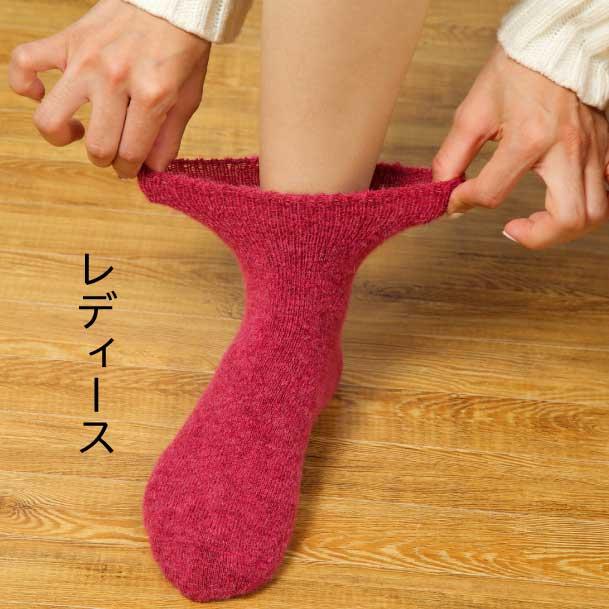 アルパカ 締め付けないゴムなし靴下(3色組)の商品画像