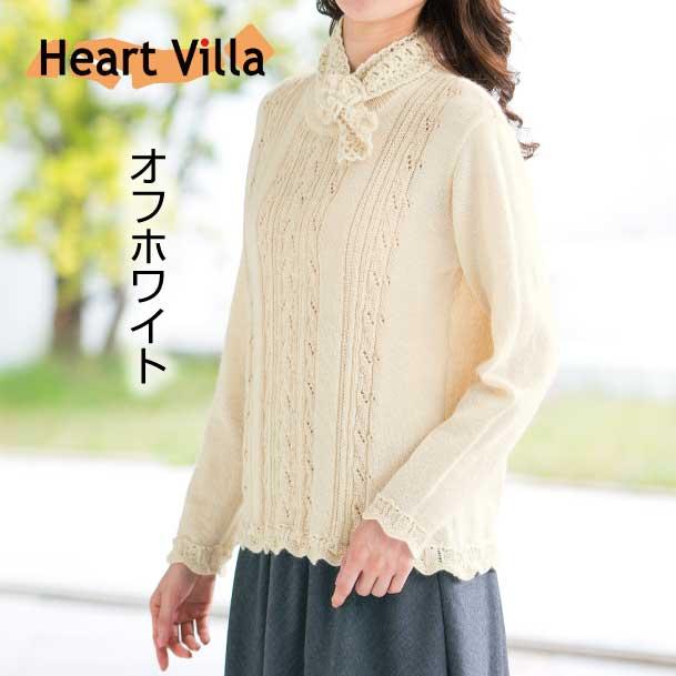 <ハートヴィラ>アルパカ100% 手編みミニマフラー付き柄編みセーターの商品画像